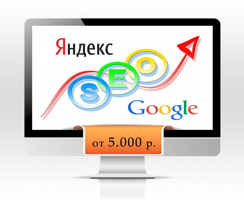 Прайс на продвижение сайтов
